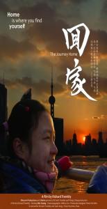 Huijia-poster - 3s